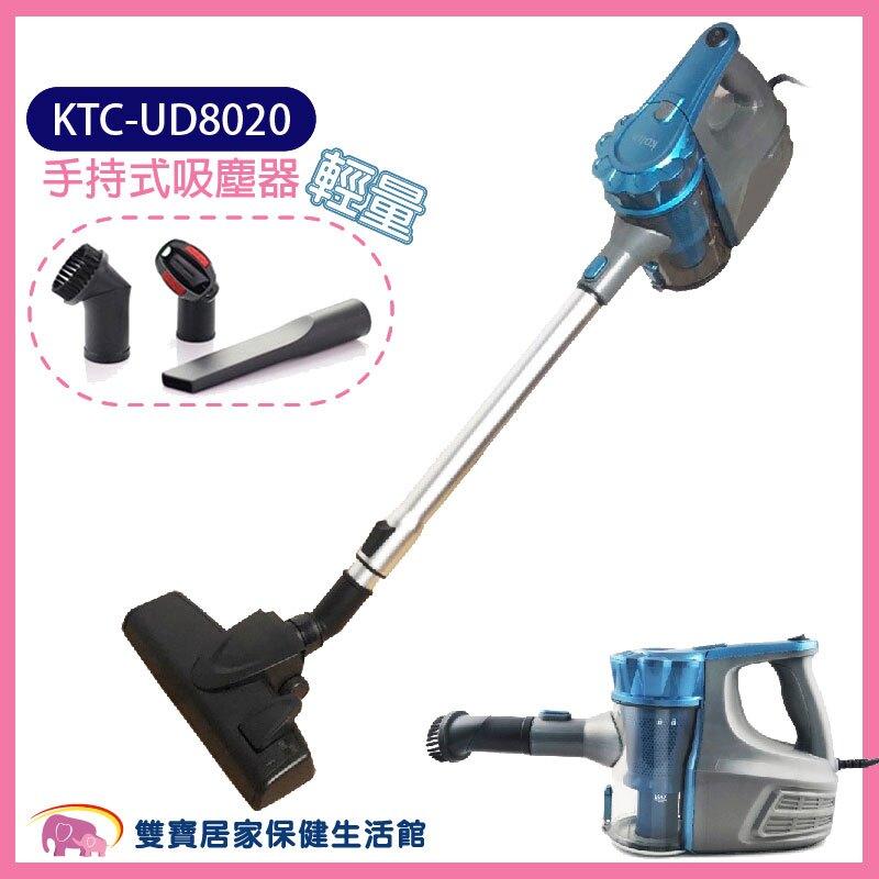 歌林Kolin 強力旋風 手持式 吸塵器 KTC-UD8020
