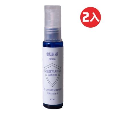銀護罩銀彈PLUS抗菌流感防護噴劑(30ml)二入
