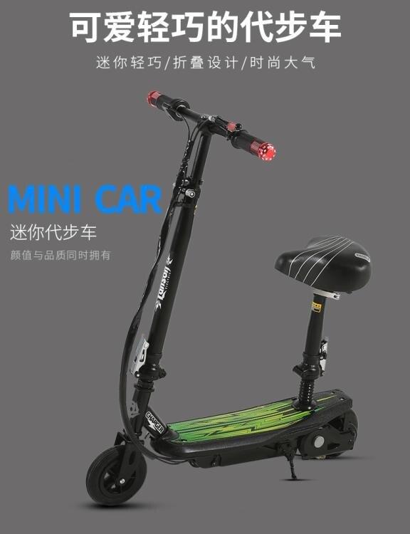 小電動滑板車成人兒童迷你超輕折疊電動車兩輪車載便攜電瓶車 母親節新品