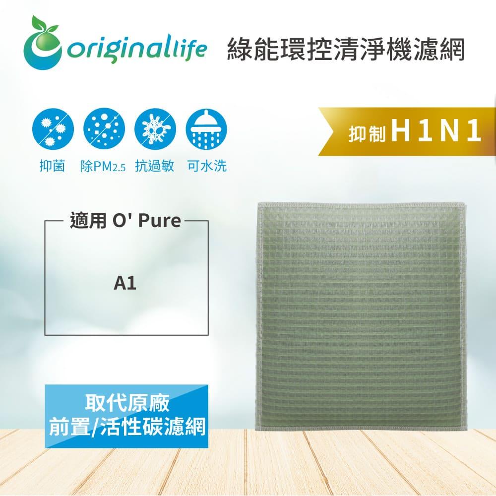 【Original Life】長效可水洗★ 空氣清淨機濾網 適用O' Pure:A1