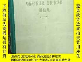 二手書博民逛書店罕見恩格斯與保爾.拉法格.勞拉.拉法格通信集(一)1868--1