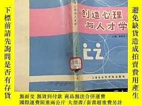 二手書博民逛書店罕見創造心理與人才學Y281237 張敬華 等主編 上海社會科學