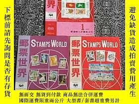 二手書博民逛書店罕見《郵票世界》(1987年第1、2、6期)Y238976 出版