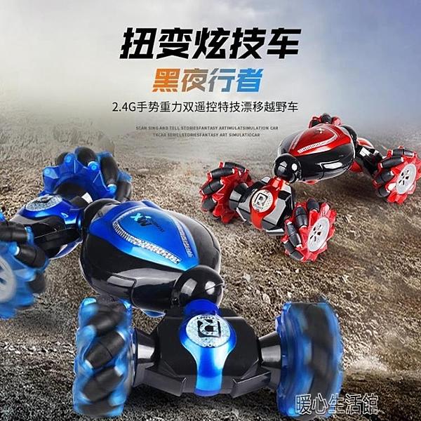 兒童玩具感應扭變車手勢男孩特技攀爬遙控汽車充電四驅變形車手表 快速出貨