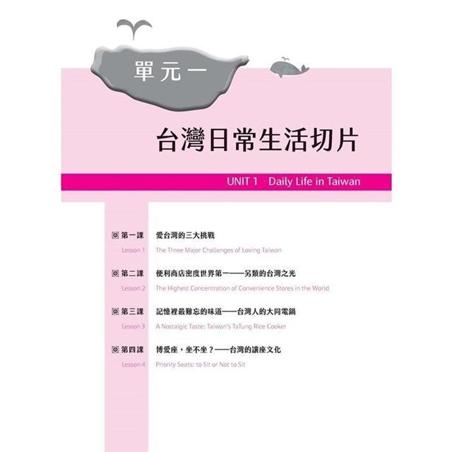 台灣萬花筒.華語看世界