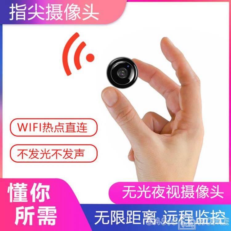 監控器攝像頭家用1080P高清無需網絡監控器wifi無線遠程360度全景微行迷不用
