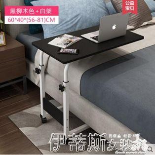 電腦桌升降可行動床邊桌家用筆記本電腦桌臥室懶人桌床上書桌簡約 CJ 新春鉅惠