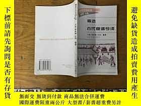 二手書博民逛書店罕見精選古代食譜今譯Y9559 劉竟 編著 遼寧人民出版社 出版