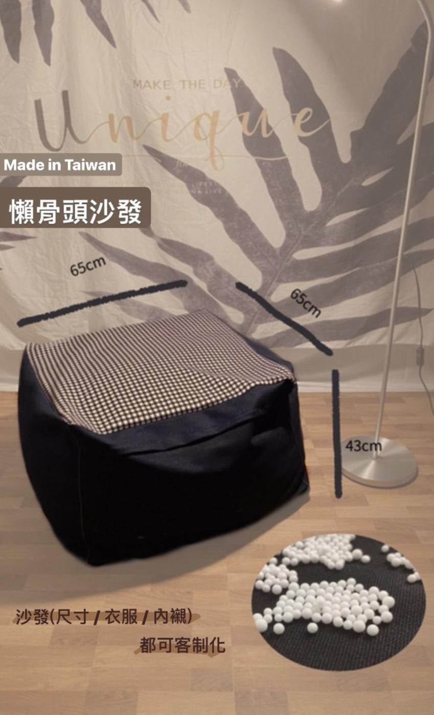 輕禾立生活館 [台灣製 客製化 現貨]格紋牛仔 0.3mm粒子 懶人沙發 懶人椅 懶骨頭 懶骨頭沙發 沙發 居家 家具 台灣製
