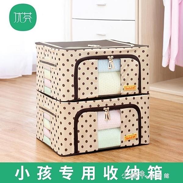 兒童收納箱24升2個裝牛津布鋼架箱小孩小號衣服儲物箱收納袋 小確幸生活館