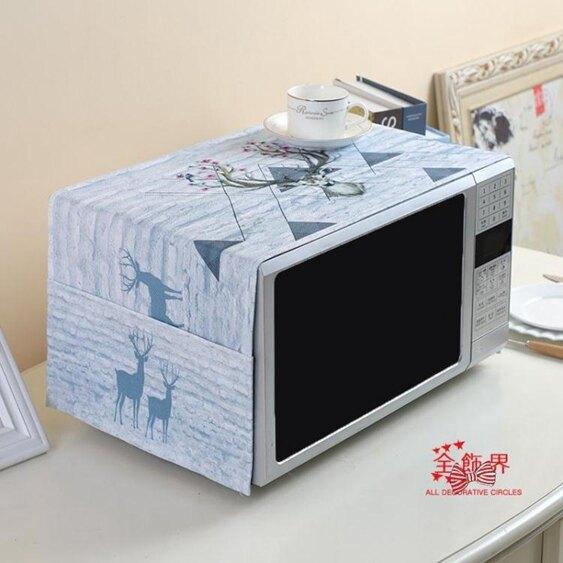 微波爐用罩 微波爐防塵罩通用蓋布烤箱套廚房微波爐蓋布家用防塵布【全館免運 限時鉅惠】