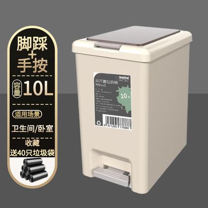 垃圾桶家用帶蓋廁所衛生間廚房客廳有蓋大號分類腳踩腳踏式拉圾筒『xxs1496』