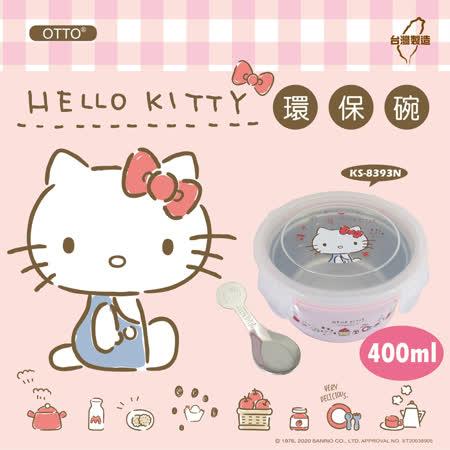 【HELLO KITTY】不鏽鋼隔熱餐碗/幼兒園餐碗/兒童碗-附湯匙 400ml《台灣製》