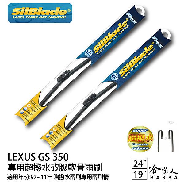 LEXUS GS 350 矽膠撥水雨刷 24+19 贈雨刷精 SilBlade 97~11年 哈家人