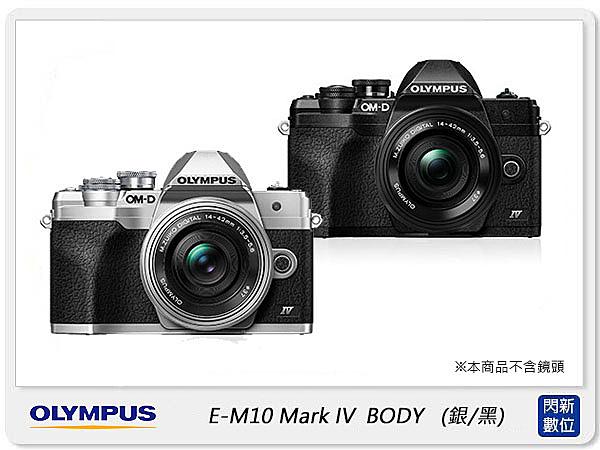登錄送禮券+電池~Olympus E-M10 Mark IV 單機身 BODY(EM10 M4,公司貨)
