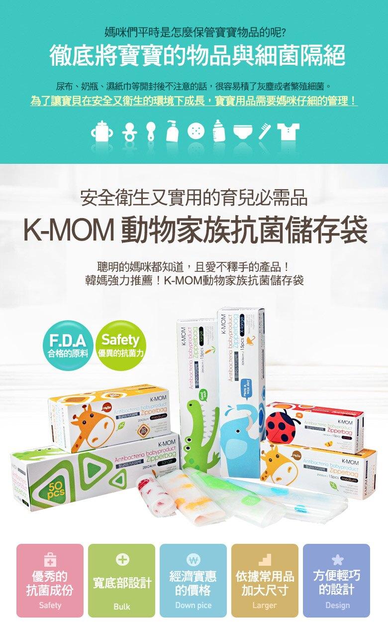 韓國MOTHER-K 動物家族抗菌儲存袋-鱷魚喬治(L)