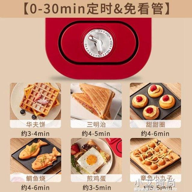 日本三明治早餐面包華夫餅多功能吐司三文治輕食加熱壓烤機可定時 &客天下居家NMS 秋冬特惠上新~