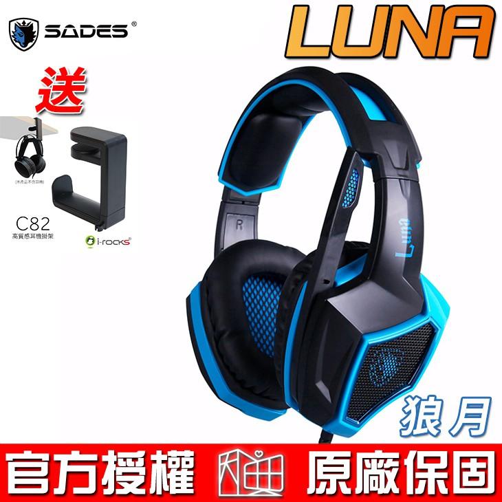 SADES 賽德斯 LUNA 狼月 7.1模擬環繞 電競耳麥 (USB) 耳機麥克風 送 C82 耳機掛架