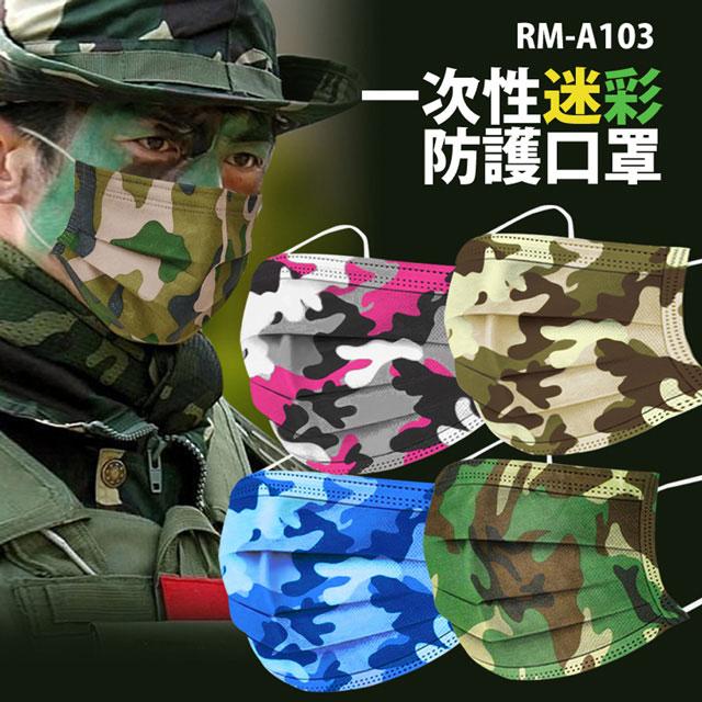 RM-A103 一次性防護迷彩口罩 50入/包