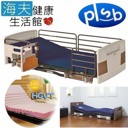 【海夫健康生活館】勝邦福樂智 Rafio 樂雅 3馬達電動 照護床 標配木板+VFT熱壓床墊(P110-71BAR)
