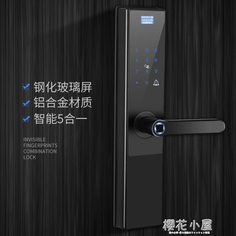 搶先福利 電子密碼鎖指紋鎖智慧門鎖全自動玻璃木門防盜鎖電子密碼智慧QM 夏季狂歡爆款