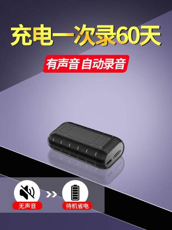 錄音筆專業小巧型高清降噪30天超長待機上課智慧聲控內錄器隨身聽
