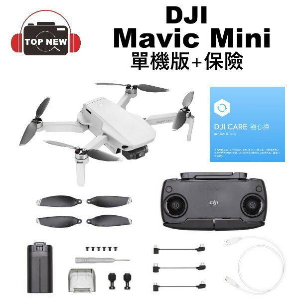 [贈64G] DJI 大疆 空拍機 Mavic Mini 單機保險 暢飛套裝保險版 空拍機 公司貨