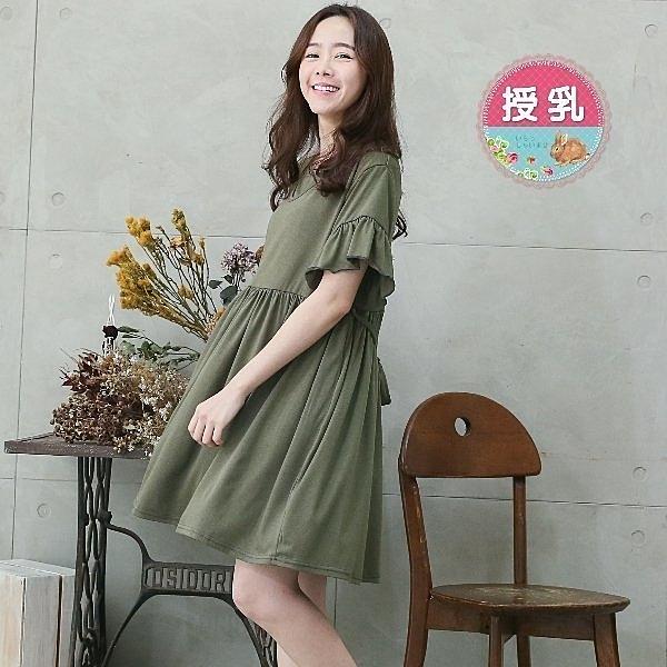 漂亮小媽咪 薄款哺乳裙 【B7108GU】 純色 荷葉袖 喇叭袖 孕婦裝 哺乳衣 傘狀洋裝 哺乳裙