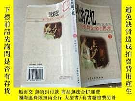 二手書博民逛書店詩化的記憶罕見關於歷史和文學的思考下Y223356 李樹聲 大衆