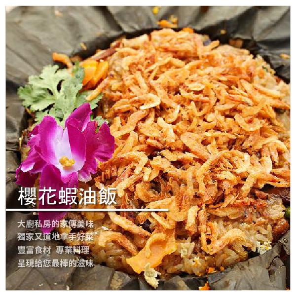 【內門阿隆師-外燴辦桌】櫻花蝦油飯