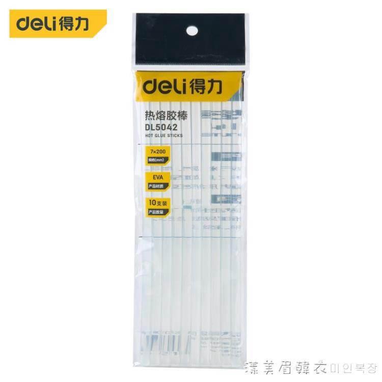 得力工具手工制作高粘強力熱熔膠棒塑料容電熱融溶熱凝棒棒膠