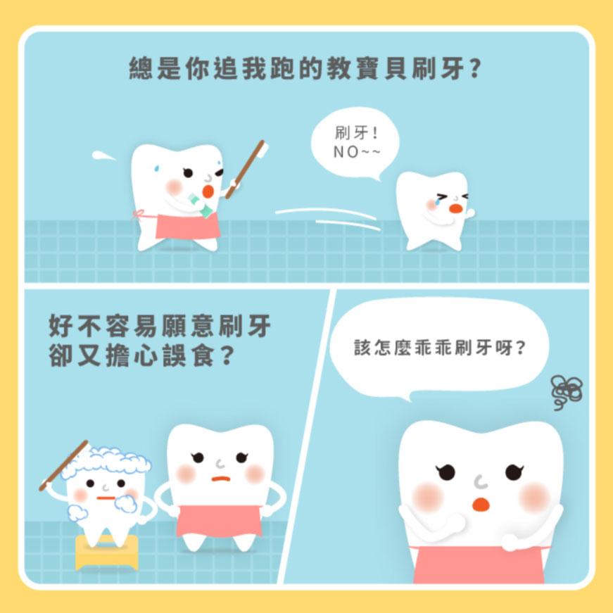【Toothfilm 齒妍堂】兒童含鈣健齒牙膏 (無氟) 60g 橘子 / 葡萄 / 草莓