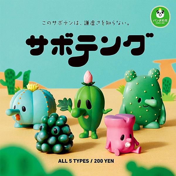 全套5款【日本正版】仙人掌 公仔 扭蛋 轉蛋 療鬱仙人掌 多肉植物 模型 熊貓之穴 - 885778