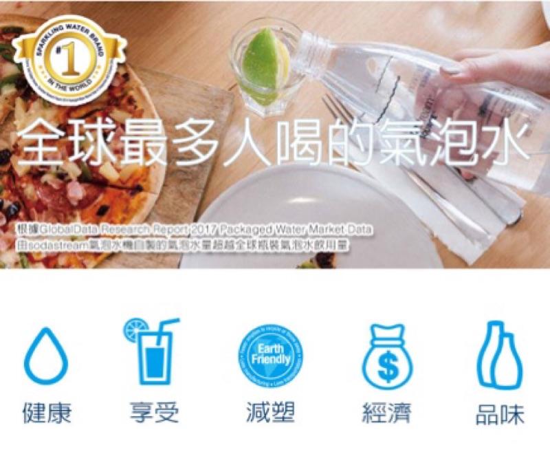 SodaStream Spirit氣泡水機(黑、白、紅) 台灣公司貨  *幼齒小舖* [快速出貨]