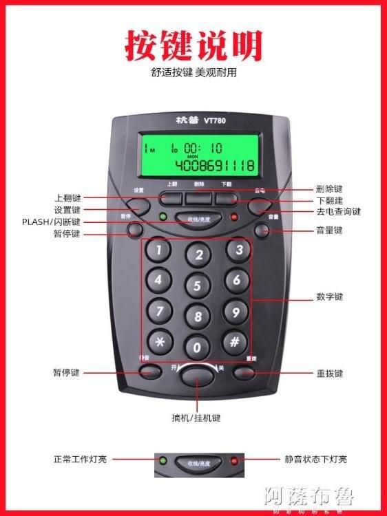 電話機 杭普 VT780電話耳機客服耳麥外呼座機頭戴式話務員電話機電銷專用 阿薩布魯 全館限時8.5折特惠!