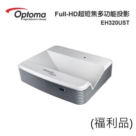 Optoma 奧圖碼 EH320UST 超短焦多功能投影機 EH-320UST (福利品)