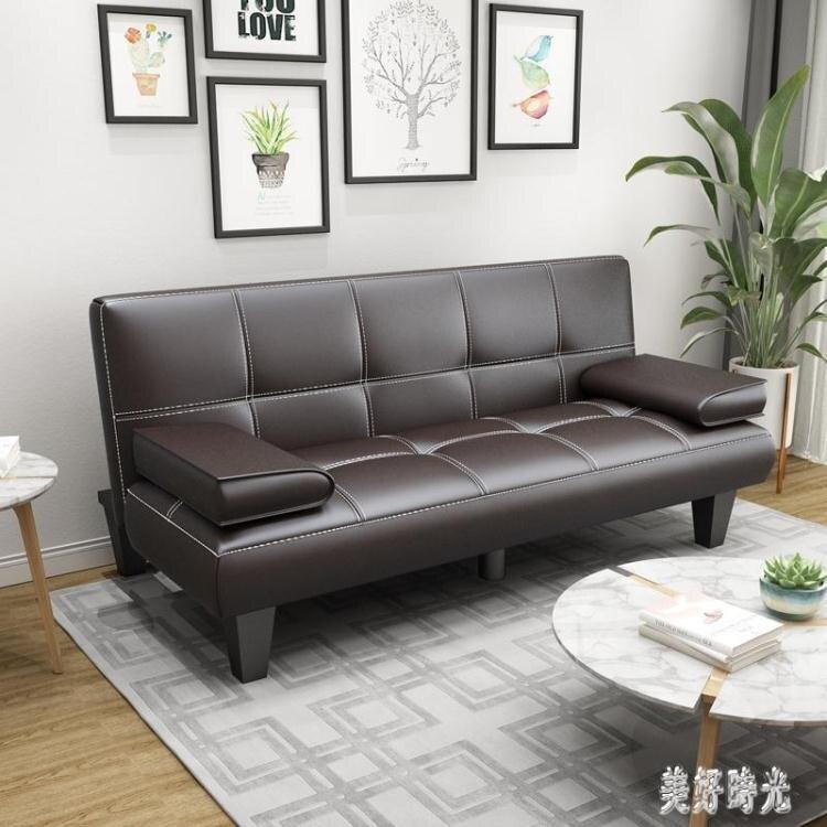 搶先福利 多功能皮沙發床 客廳可摺疊懶人沙發三位2米椅辦公陽台小戶型簡易 PA17370『美好時光』 夏季狂歡爆款