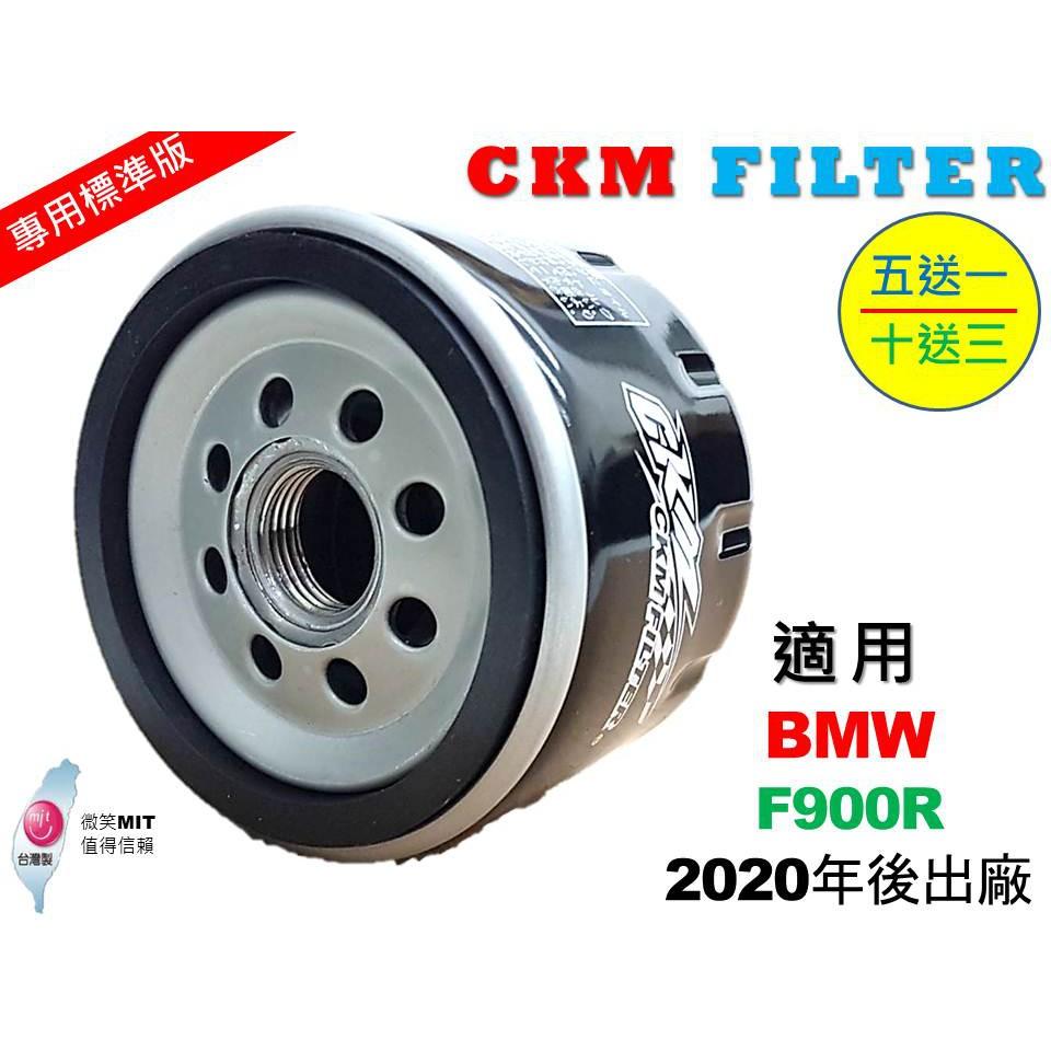 【CKM】寶馬 BMW F900 F900R 超越 原廠 正廠 機油濾芯 機油濾蕊 濾芯 濾蕊 機油濾清器 工具 碗公