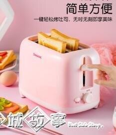 220V 烤面包機多士爐全自動家用迷你早餐土吐司2片神器早飯加熱 全館特惠8折