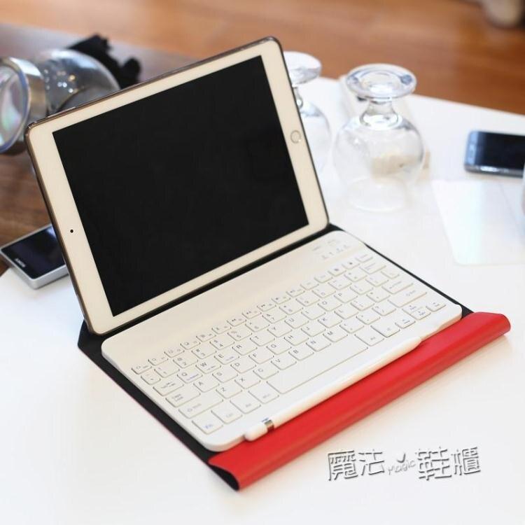 mini5蘋果2018ipad鍵盤保護套Air2藍芽9.7Pro11寸10.5殼mini4皮套Air3   ATF