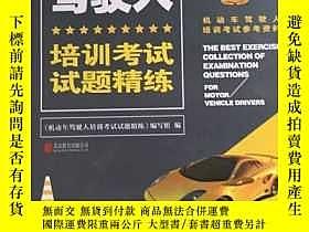 二手書博民逛書店罕見機動車駕駛人Y162251 機動車駕駛人培訓考試參考資料編寫