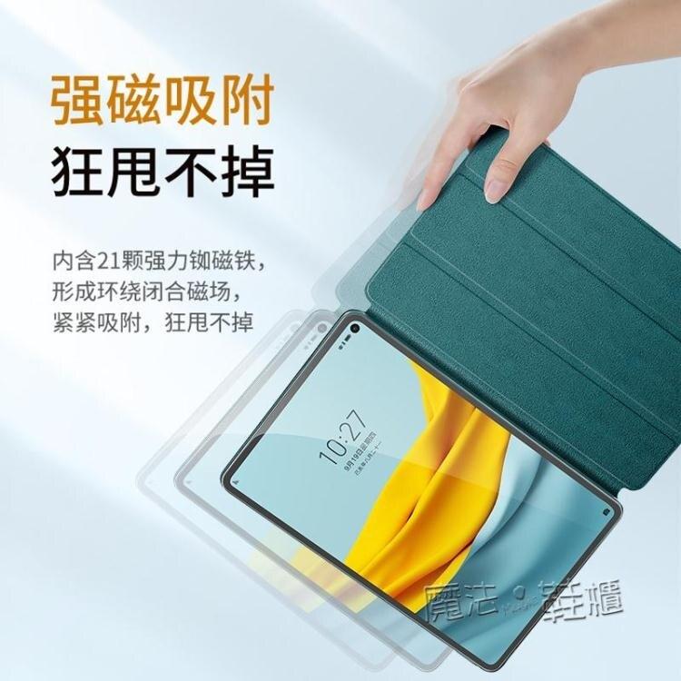 華為matepadpro保護套matepad pro素皮殼平板10.8英寸5G版官方智慧磁吸皮套
