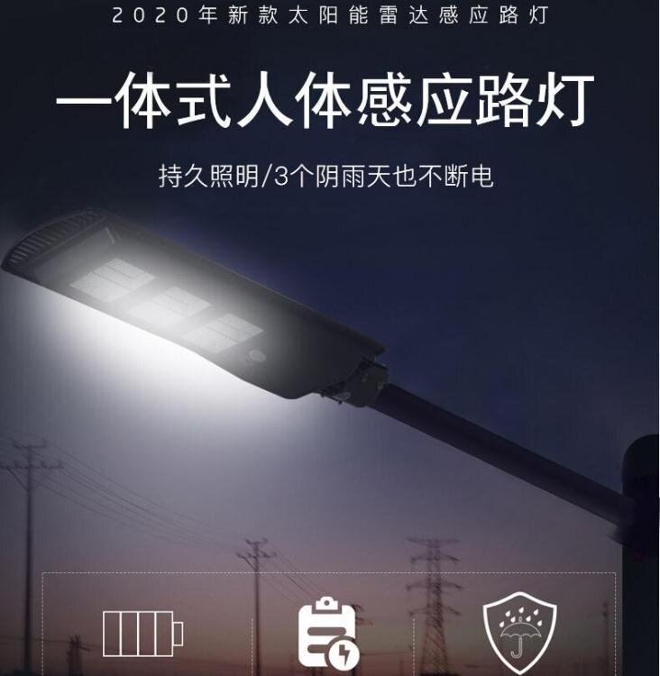 太陽能燈戶外庭院燈超亮防水家用新農村照明LED路燈人體感應燈 YYJ  全館限時8.5折特惠!