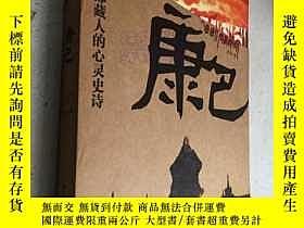二手書博民逛書店罕見康巴一部藏人的心靈史詩Y5718 達真著 浙江文藝 出版20