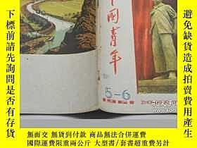 二手書博民逛書店中國青年雜誌罕見1961-5-6Y23140 出版1961