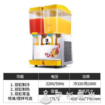 冰之樂飲料機商用冷熱多功能果汁機雙缸三缸全自動奶茶豆漿冷飲機ATF 伊衫風尚 全館限時8.5折特惠!