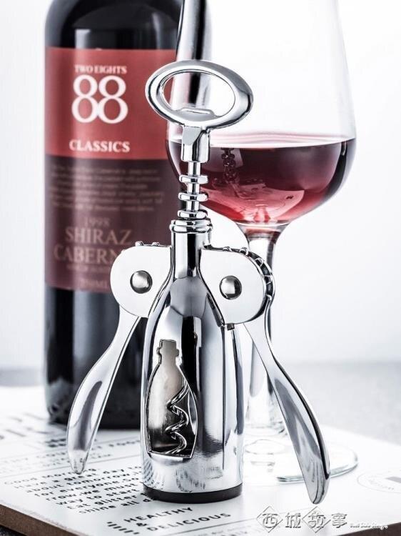 紅酒開瓶器家用多功能葡萄酒啤酒紅酒起子啟瓶器自動開酒器海馬刀 全館特惠8折