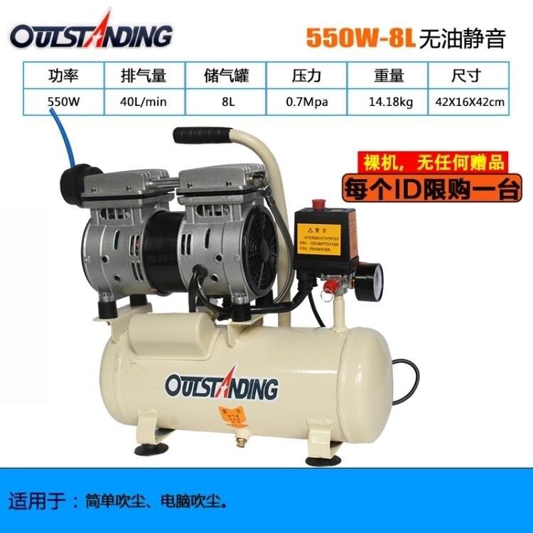 空壓機奧突斯靜音氣泵空壓機小型空氣壓縮機木工噴漆氣磅220V牙科氣泵 叮噹百貨 全館限時8.5折特惠!