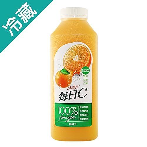 每日C100%柳橙汁800ML /瓶【愛買冷藏】