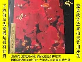 二手書博民逛書店罕見康巴吟,(5)Y234652 四川藏學研究院康巴詩詞研習會